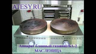 Блинный аппарат ATESY БА-2 ГАЗ МАСЛЕНИЦА