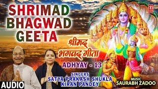 श्रीमद भगवद गीता,Shrimad Bhagwad Geeta Chapter 13, I Latest Audio, SATYA PRAKASH SHUKLA,KIRAN PANDEY