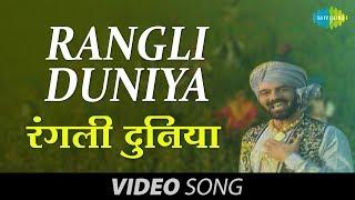Rangli Duniya | Punjabi Video Song | Pammi Bai