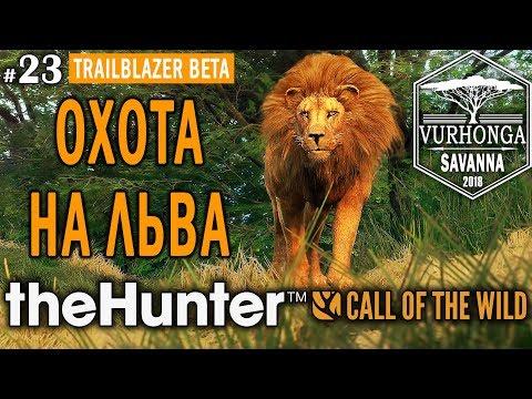 TheHunter Call Of The Wild #23 🔫 - ОХОТА НА ЛЬВА - Новое Животное Африки!