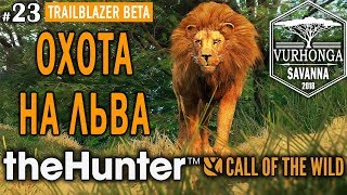 theHunter Call of the Wild #23 🔫 - ОХОТА НА ЛЬВА - Новое Животное Африки!