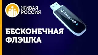 Живая Россия - Бесконечная флэшка