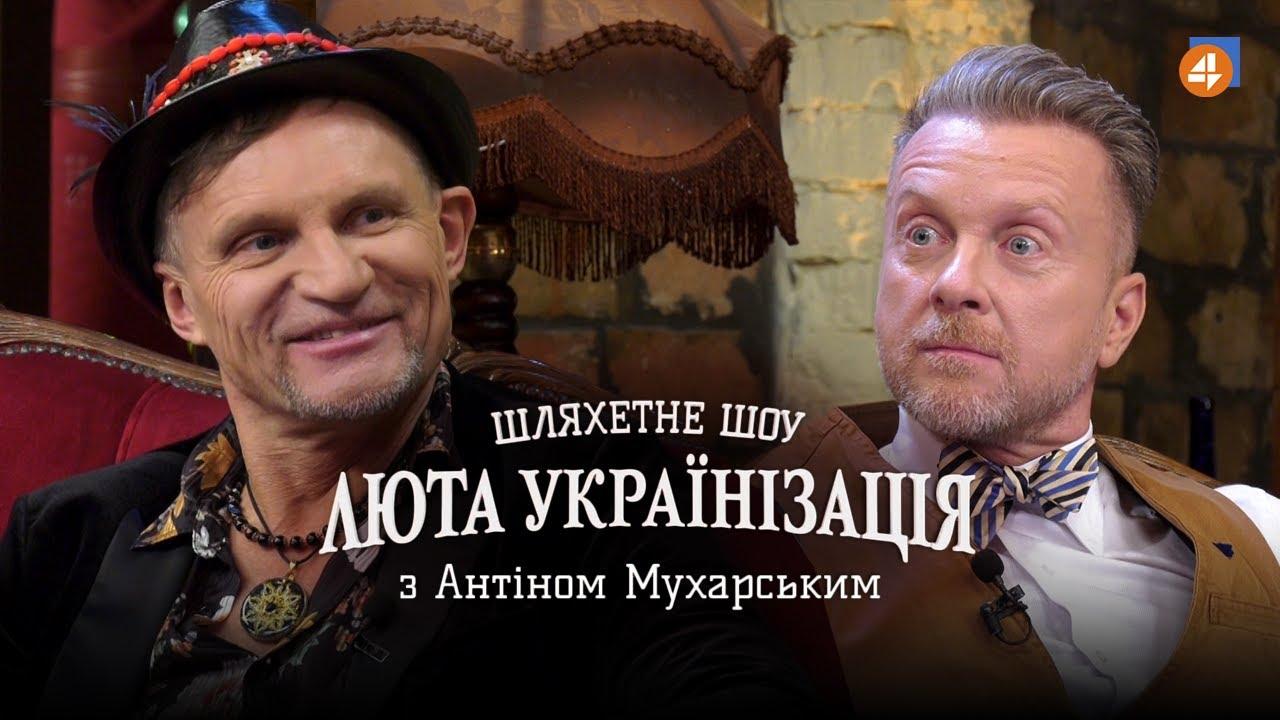 Люта українізація з Антіном Мухарським / Олег Скрипка / 4 випуск - YouTube