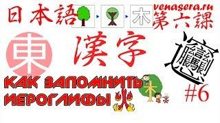 Как выучить ИЕРОГЛИФЫ (КАНДЗИ). Японский язык для начинающих. Урок #6.