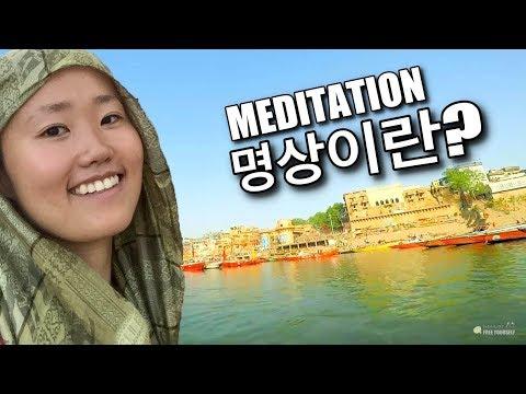 [ENG] 명상이란 무엇인가? What is Meditation?