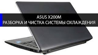 Как разобрать и почистить ноутбук Asus X200M