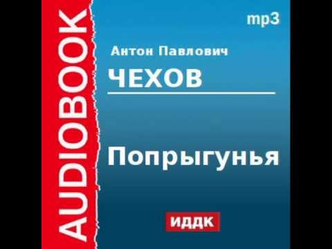 2000232 Аудиокнига. Чехов