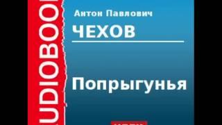 2000232 Аудиокнига. Чехов Антон Павлович. «Попрыгунья»