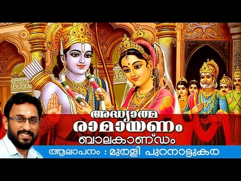 അദ്ധ്യാത്മ രാമായണം |  ബാലകാണ്ഡം | Adhyathma Ramayanam | Balakandam | Ft. Murali Puranattukara