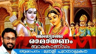 Video അദ്ധ്യാത്മ രാമായണം |  ബാലകാണ്ഡം | Adhyathma Ramayanam | Balakandam | Ft. Murali Puranattukara download MP3, 3GP, MP4, WEBM, AVI, FLV Agustus 2018