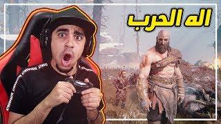 إله الحرب #1 ( مترجم ) | بداية اقوى لعبة في 2018  😱 !! كمية حماس 🔥 !! | God Of War