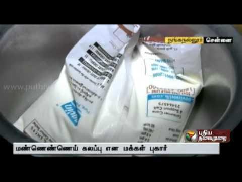 Kerosene mixed in Aavin milk: People complaint
