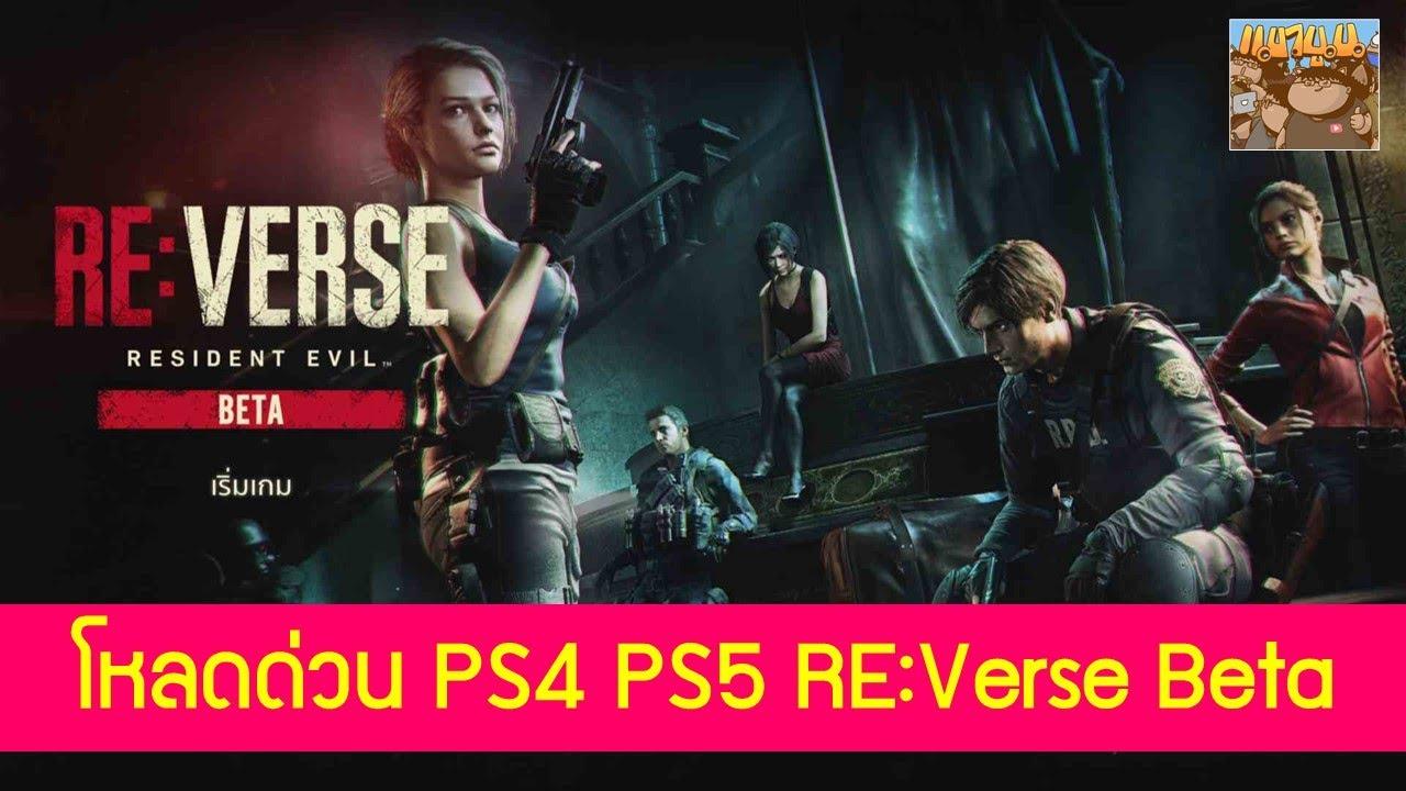 เล่นฟรี PS4 PS5 Resident Evil RE:Verse Beta รีบไปโหลดมาเล่นกันด่วน
