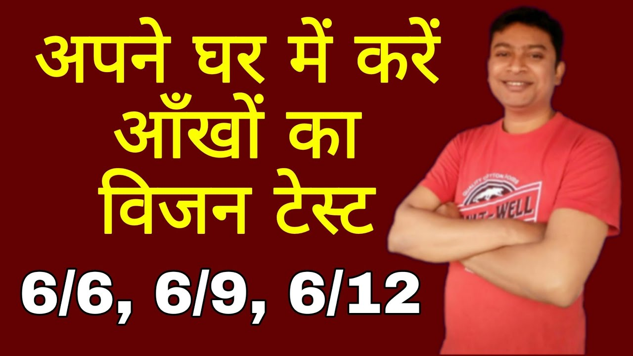 Eye vision Test for ALP, Eye vision Test in hindi, 6/6, 6/9 Eye vision  meaning