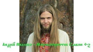 Андрей Ивашко - Мировосприятие Славян (Урок 2)