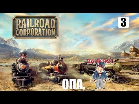 Railroad Corporation:  Опа! Америка-Европа! Азия, Евразия, а я Банкрот... и Джон Булл - Эпизод 3