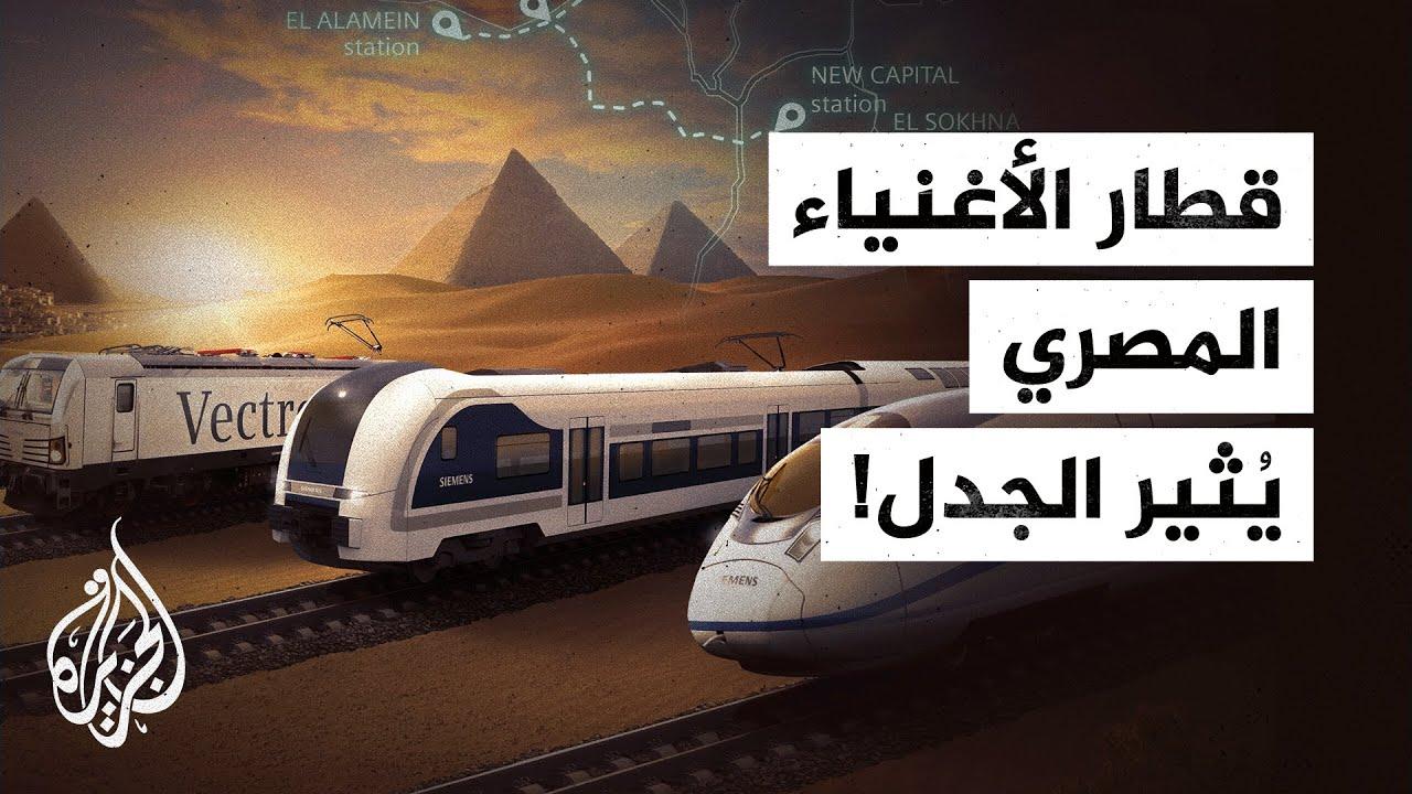 قطار الأغنياء.. مشروع يثير الجدل في مصر  - 19:00-2021 / 1 / 17