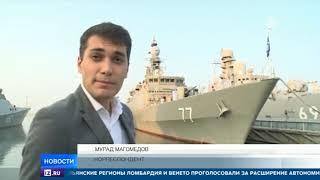 На базу Каспийской флотилии прибыли военные корабли Ирана