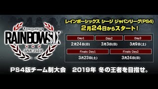 レインボーシックス シージ ジャパンリーグ(PS4) 2019 Winter Finals Day1【実況 :ふり〜だ 解説:Okayama】 thumbnail