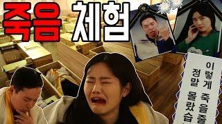 공포의 죽음 체험 feat.저승사자 [신채]