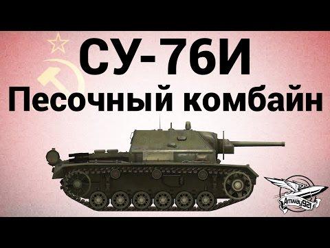 СУ-76И - Песочный комбайн