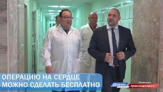 Операцию на сердце можно сделать бесплатно