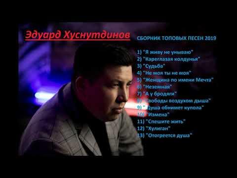 Самый мощный и топовый сборник песен Эдуарда Хуснутдинова