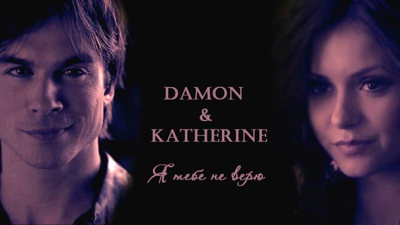 Damon & Katherine - Я тебе не верю - YouTube