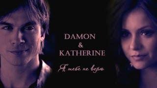 Damon & Katherine - Я тебе не верю