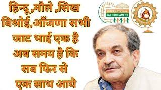 चौ बीरेंद्र सिंह | अंतरराष्ट्रीय जाट संसद | International Jat Parliament