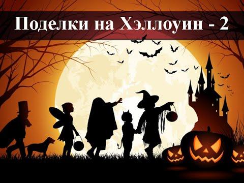 Поделки на Хэллоуин для детей ✄ Идеи для творчества