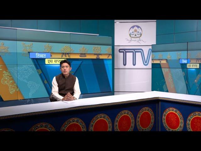 Tibet This Week Hindi News: तिब्बत इस सप्ताह (23rd July 2021)