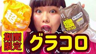 【モッパン】★期間限定グラコロ★待ってましたぁぁぁぁあ!!! thumbnail