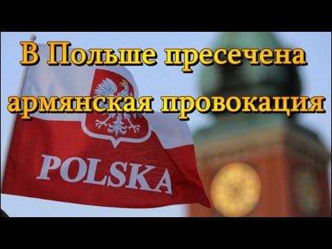 В Польше пресечена армянская провокация