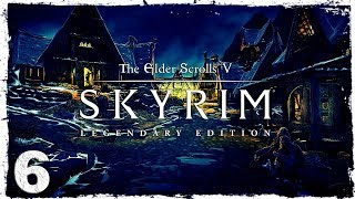 Skyrim Legendary Edition. 6 Вайтран.