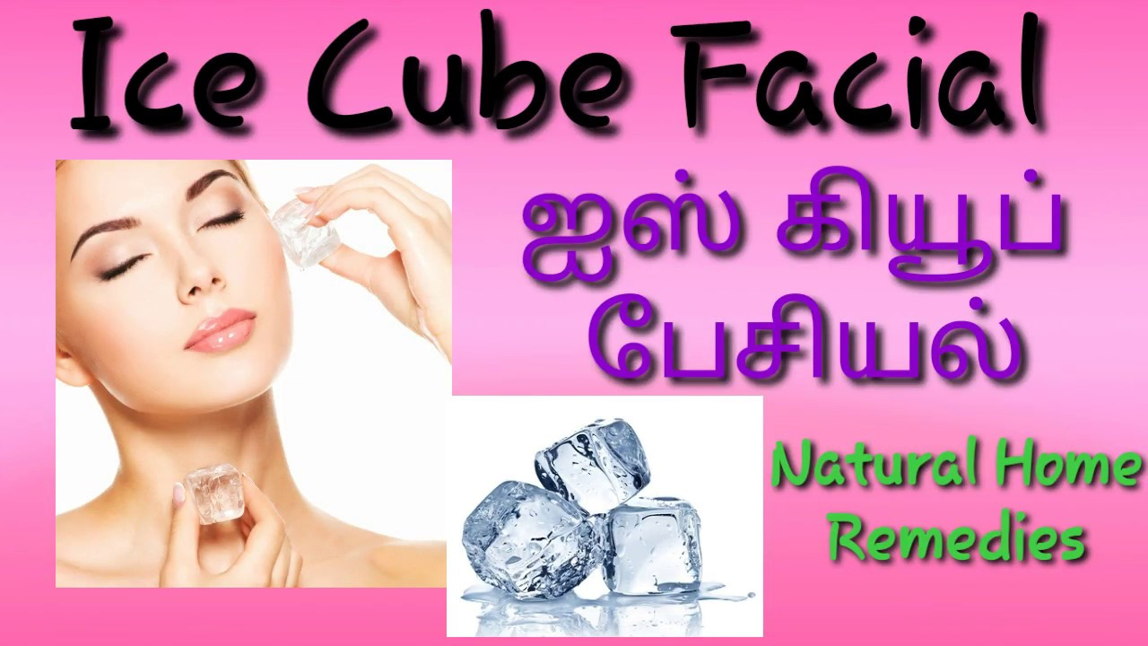Ice Cube Facial at Home for Glowing Skin10%Natural & Homemade