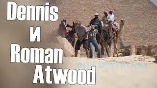 Dennis и Roman Atwood - Писает Возле Пирамид!! (русская озвучка)