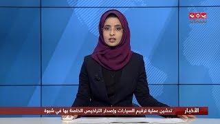اخر الاخبار |  04 - 04 - 2020 | تقديم صفاء عبدالعزيز | يمن شباب