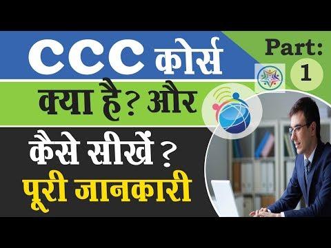 CCC कोर्स क्या