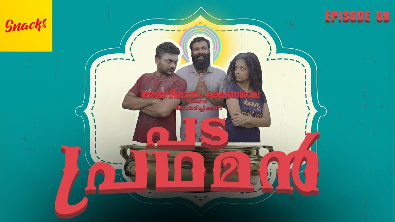 Snacks | Season 01 EP 09 | Pada Pradhaman | Malayalam Mini Webseries