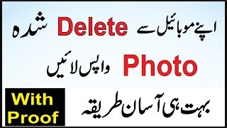 How to Recover Deleted Photos From Android Phone   Very Easy Method No Root