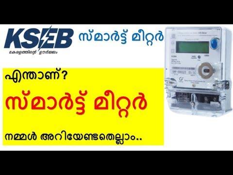 Download KSEB smart meter   kseb യുടെ പുതിയ സ്മാർട്ട് മീറ്റർ  What is the new system? the brighter