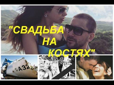 СВАДЬБА НА  К О С Т Я Х - брак Кати Жужи и Олега Винника пользователи Сети считают кощунством.