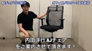 【オフィスバスターズ】内田洋行(ウチダ)製のAJチェア 紹介動画