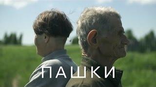 ПАШКИ (2014) / Документальный фильм