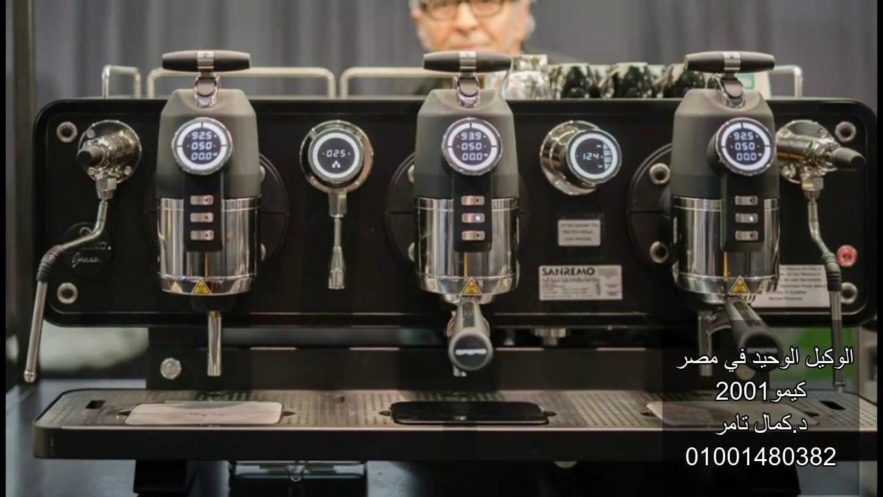ماكينات قهوة اسبريسو اسعار ماكينة اسبرسو وكابتشينو فى مصر للاستفسار 01222301937 Youtube