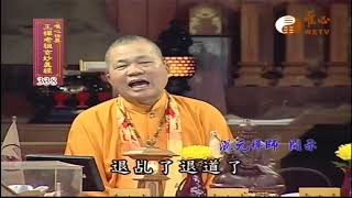 【王禪老祖玄妙真經338】  WXTV唯心電視台