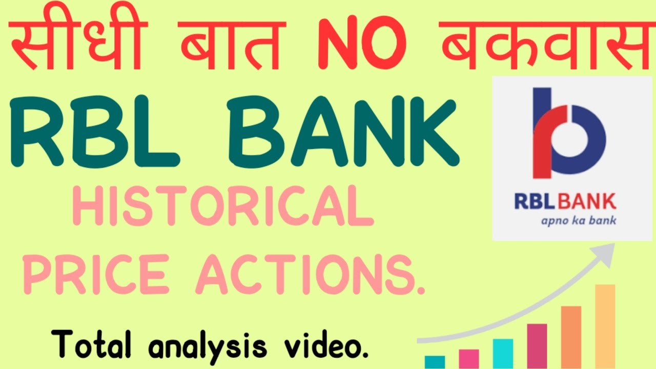 RBL BANK SHARE PRICE. RBL BANK SHARE LATEST NEWS. RBL BANK STOCK ANALYSIS. RBL BANK SHARE TARGET. DF - YouTube