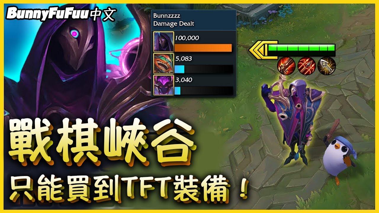 【BunnyFuFuu中文】TFT玩法正式登陸召喚峽谷!我的燼這樣玩會強嗎?(中文字幕) -LoL英雄聯盟