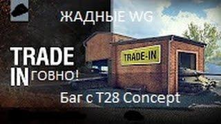 КАК ОБМЕНЯТЬ ПРЕМИУМ ТЕХНИКУ World of Tanks НА ДРУГУЮ СО СКИДКОЙ! Trade-in!